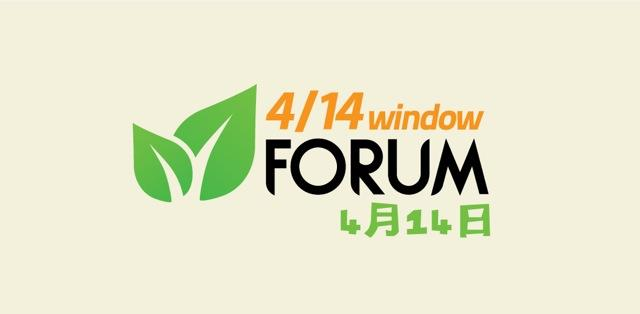 4/14 window FORUM 2014